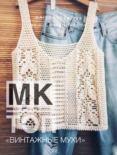 Crochet Diagram, Men Sweater, Sweaters For Women, Crochet Videos, Knitting Designs, Crochet Top, Tunic Tops, Crop Tops, Crochet Slippers