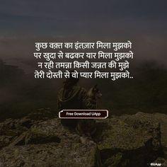 Dosti Shayari, दोस्ती शायरी हिंदी में, dosti shayari in hindi, dosti ki shayari, dosti quotes in hindi, dost ke liye shayari, beautiful dosti shayari, dost ki shayari, dosti par shayari, doston ke liye shayari, doston ki shayari, matlabi dost shayari, hindi shayari dosti ke liye Dosti Quotes In Hindi, Dosti Shayari In Hindi, Friendship Quotes In Hindi, Friends Forever, Best Friends, Best Quotes, Free, Memories Photography, Funny