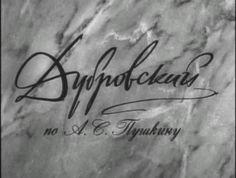 «Дубровский», Александр Ивановский, СССР, 1936