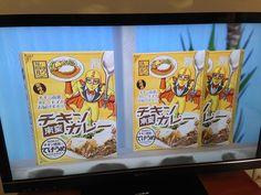 MRT番組のテレビ番組 教えて!宮崎にチキン南蛮カレーの レトルトが登場!!