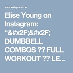 """Elise Young on Instagram: """"// DUMBBELL COMBOS ✖️ FULL WORKOUT ✖️ LEGS ⚡️⚡️ // FORMAT: 8 exercises, 30 seconds of each exercise, repeat each 3x. EXERCISES: Deep squat w…"""""""