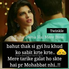 Mohabbat bohot he tujhse lekin ab ikraar nahi hoga mujhse Secret Love Quotes, Sad Love Quotes, Girly Quotes, Romantic Love Quotes, True Quotes, Block Quotes, Bollywood Quotes, Unspoken Words, Crazy Girl Quotes