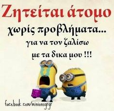 Minion Meme, Minions Quotes, Funny Greek Quotes, History Jokes, Funny Statuses, Funny Phrases, Funny Thoughts, True Words, Funny Moments