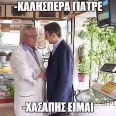 Greek Memes, Picture Logo, Lol, True Words, Funny Pictures, Funny Quotes, Funny Politics, Photos, Beautiful