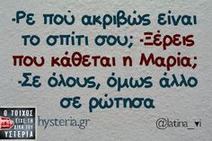 """""""ο τοίχος είχε τη δική του υστερία"""" Funny Greek Quotes, Funny Quotes, Clever Quotes, Just For Laughs, Laugh Out Loud, Laughter, Jokes, Wisdom, Lol"""