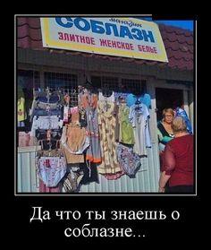 Russian Humor, Dark Sense Of Humor, Funny Phrases, Signage Design, Man Humor, Display Design, Letter Art, Shopping Websites, Double Exposure