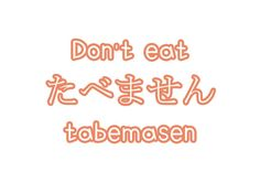 たべません: Don't eat