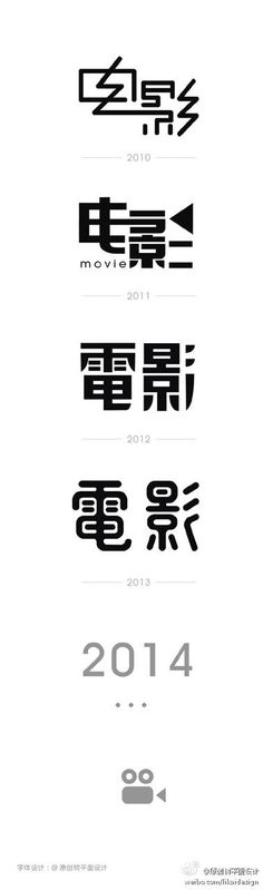 Chinese type - Asian inspired graphic design - calligraphy made modern字体设计
