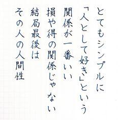 nao⋆*✩⑅◡̈⃝*さんはInstagramを利用しています:「#カフカ さんの言葉 ✨ ✼ おはようございます☀ ✼ 確かに、結局は人間性ですね✨ 人として尊敬できる人が近くにいると幸せです✨ 素敵な言葉です💛 ✼ ✼ ✼ #楷書 #漢字 #シンプル #人として好き #人間性 #名言 #心理学 #手書きツイート #手書きpost…」