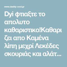 Dyi φτιαξτε το απολυτο καθαριστικο!Καθαριζει απο Καμένα λίπη μεχρί Λεκέδες σκουριάς και αλάτων από γλάστρες, σε μάρμαρα και πλακάκια - Daddy-Cool.gr Diy Furniture Wax, Good Housekeeping, Clean House, Cleaning Hacks, Dyi, Diy And Crafts, Tips, Blog, Homemade Things