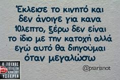 greek quotes Funny Greek Quotes, Funny Quotes, Life Quotes, Tell Me Something Funny, Clever Quotes, English Quotes, Funny Stories, Just For Laughs, Best Quotes