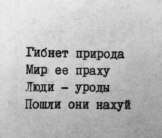 Russian Quotes, Genius Quotes, My Mood, Life Motivation, Quotations, Texts, Lyrics, Life Quotes, Wisdom