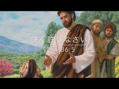 Sing to Jehovah77  心から許しなさい
