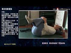 礒谷中軸力學02-睡前抱膝運動 (holding keens therapy) - YouTube