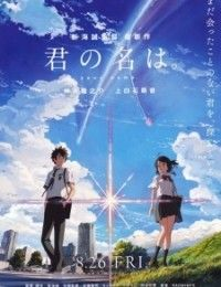 Kimi no Na wa. (SUB) The story is set one month after a comet has fallen for the first time in a thousand years in Japan. Mitsuha, a high school girl living in the countryside, wants to live in the city because she is tired of life in the country. Then, there's Taki. He's a high school student living in Tokyo with his friends while working as a part-timer at an Italian restaurant. Read more at-> http://9anime.to/watch/kimi-no-na-wa.nkll/77p2j