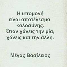 Me Quotes, Funny Quotes, Greek Quotes, World Leaders, True Stories, Insta Like, Positive Quotes, Truths, Laughter