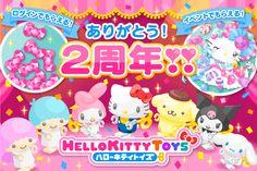 Hello Kitty toys game app ٩( ᐛ )و パズルゲーム 「ハローキティトイズ」ありがとう2周年☆キャンペーン開催中! | ニュース・イベント | サンリオ