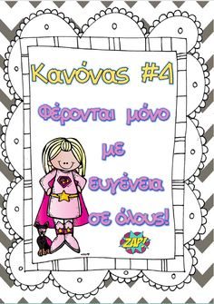 "Κανόνες τάξης/my ""super"" class rules Rule Class Rules, Greek Language, Behaviour Chart, 1st Day, School Projects, Classroom Management, Special Education, Kids And Parenting, Back To School"
