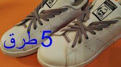 خمسة ربطات احذية تجعلك مميز بين أصدقائك -طرق مميزة لكل الأذواق💖