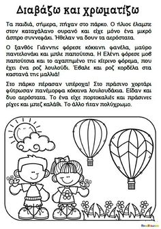 FREE Read and Color Listening Comprehension These are super duper cute read and color pages. Perfect for your first grade students. These can also be used as listening comprehension for your kindergarten students. Reading Comprehension Activities, Reading Worksheets, Comprehension Strategies, Preschool Reading Activities, Ell Strategies, First Grade Activities, English Activities, Teaching Reading, Teaching Art