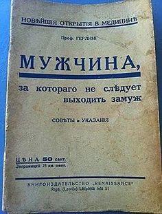 """""""Мужчина, за которого не следует выходить замуж в рекомендациях 1930 года. В этой эмигрантской книжке, изданной в Женеве в 1930 году,"""
