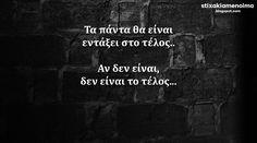 #stixakia #quotes Τα πάντα θα είναι εντάξει στο τέλος.. Αν δεν είναι δεν είναι το τέλος...