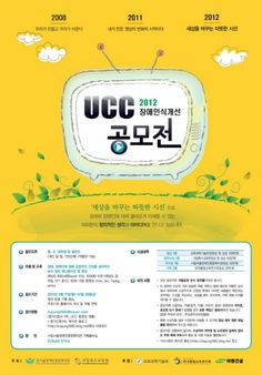 Poster of Seoul Community Rehabilitation Center / 20120906www.seoulrehab.or.kr  시립서울장애인종합복지관 포스터