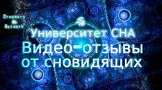 [Видео-отзывы от сновидящих] Динара - группа сновидящих Дельта #университет_сна #осознанные_сновидения #кастанеда #сны