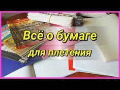 """1 урок- скручивание трубочек из газет.секреты и нюансы (для новичков) DIY """"Первый Творческий"""" - YouTube"""