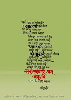 Shivaji Maharaj Quotes, Morals Quotes, Marathi Poems, Marathi Calligraphy, My Love Poems, Poetry Hindi, Gulzar Quotes, Poems Beautiful, Zindagi Quotes