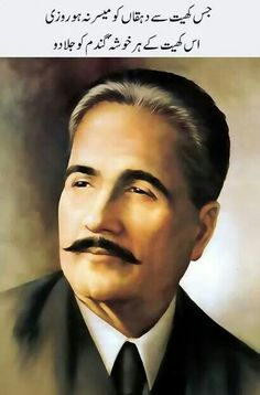 Allama Iqbal is our nation hero and He is still live in our hearts. Get latest Pakistani Celebrities news & updates, Celebrity gossips and reviews, Celebrity scandals, Showbiz news, Fashion trends, health & beauty tips and much more: www.topstars.com.pk