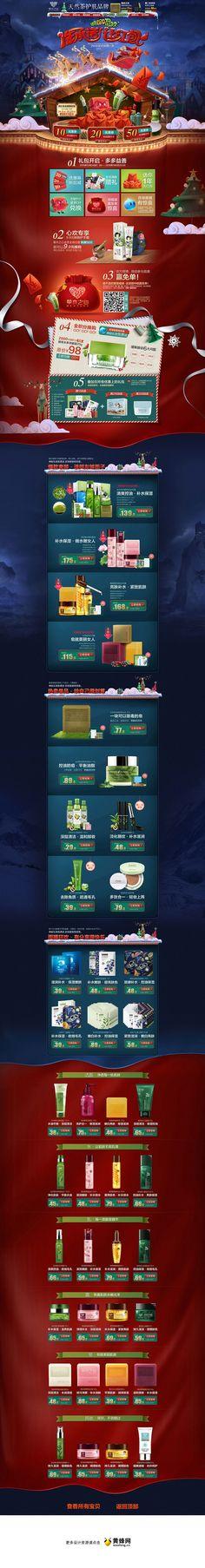 草木之心美妆彩妆化妆品圣诞节天猫首页活动专题页面设计 更多设计资源尽在黄蜂网http://woofeng.cn/