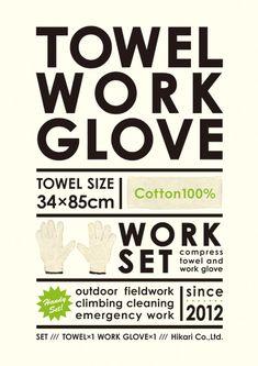 TOWEL WORK GLOVE