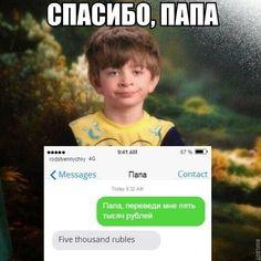 Life Humor, Man Humor, Hello Memes, Russian Jokes, Walk Around The World, Funny Mems, British Humor, Stupid Funny Memes, Really Funny
