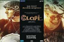 Download David 2013 Free, David, David 1080p, David 2013, David 2013 Tamil Movie, David 2013 Tamil New Movbper 720p, David CamRip, David Direct Link Downloads, David DVDScr Rip, David Film on Dailymotion, David Free Torrent Download, David Ftp Downloads, David Full Movie, David FULL MOVIE HD, David Full Movie streamingmovies4u.com, David Full Movie Youtube Watch Online, David HD, David High Quality, David Hot Clips, David Hot Scenes, David HQ, David Latest Tamil Movie Online, David MOVIE…