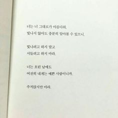 Sweet Quotes, Wise Quotes, Lyric Quotes, Famous Quotes, Book Quotes, Inspirational Quotes, Korean Words Learning, Korean Language Learning, Korean Text