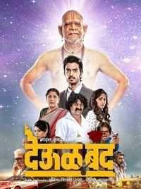 Download Deool Band 2015 300mb Marathi Movie Download 700mb