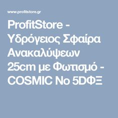 ProfitStore - Υδρόγειος Σφαίρα Ανακαλύψεων 25cm με Φωτισμό - COSMIC Νο 5DΦΞ