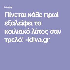 Πίνεται κάθε πρωί εξαλείφει το κοιλιακό λίπος σαν τρελό! -idiva.gr Health Diet, Health Fitness, Beauty Secrets, Weight Loss Tips, Body Care, Health And Beauty, Helpful Hints, Healthy Lifestyle, Food And Drink