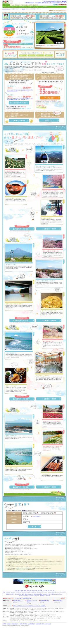 2013/12/24【D】静岡県県観光協会