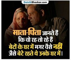 Father Quotes In Hindi, Mothers Love Quotes, Mom And Dad Quotes, Friendship Quotes In Hindi, Hindi Quotes On Life, Family Quotes, Gurbani Quotes, Gita Quotes, Fact Quotes