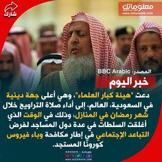 رمضان مفتي السعودية Playbill Aiya Bbc