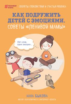 Learn Russian, Kids Corner, Parenting Hacks, Kids Playing, Books To Read, Psychology, Parents, Childhood, Family Guy
