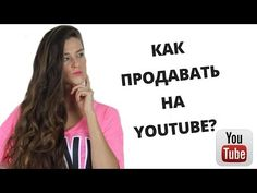 (70) КАК РУКОДЕЛЬНИЦЕ РАЗВИВАТЬСЯ НА YOUTUBE? Как открыть канал на youtube? Подписчики на youtube? - YouTube