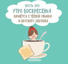 пожелание живая картинка Peanuts Comics, Good Morning, Mornings, Sunday, Love, Photo Illustration, Good Day, Domingo, Bonjour