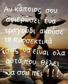 ... Mood Quotes, Life Quotes, Greek Words, Greek Quotes, Love Words, Good Vibes, My Music, Funny Jokes, Love You