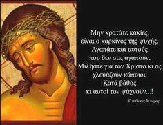 Orthodox Christianity, Deep Words, Jesus Quotes, Faith In God, Savior, Gods Love, Believe, Prayers, Religion