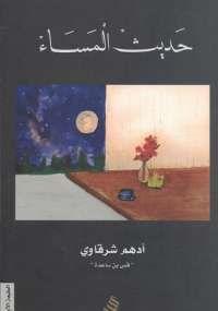 كتاب حديث المساء تأليف أدهم شرقاوي pdf http://www.all2books.com/2016/10/kitab-hadit-almasaa-adham-charkaoui-pdf.html