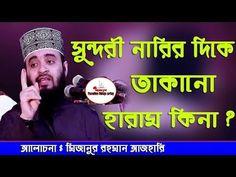 সুন্দরী নারীর দিকে তাকানো হারাম কিনা ? | Mizanur rahman azhari |Islamic ... Islam Media, Sample Resume Format