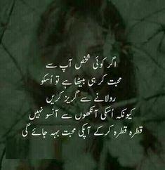 Motivational Quotes In Urdu, Best Quotes In Urdu, Best Friend Quotes Funny, Funny Quotes, Urdu Quotes, Qoutes, Inspiring Quotes, Inspirational, Words Hurt Quotes